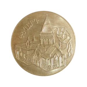 Commemorative medal /coin - GEGHARD MONASTERY