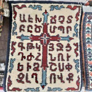 Carpet Alphabet